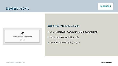 CAD作業はローカルPCで行うので通信切断しても問題なく作業を続行できる