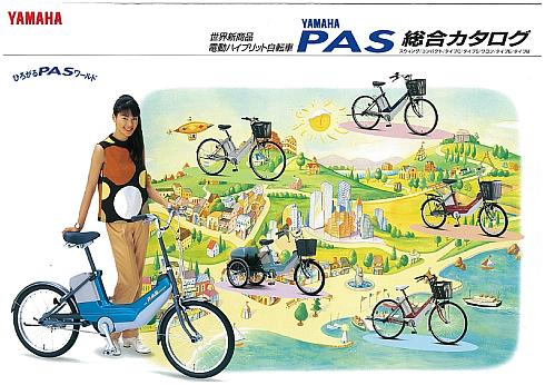 「PAS」の当初のカタログ