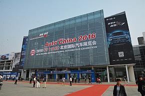 「第14回北京モーターショー」が開催された中国国際展覧中心新館の外観