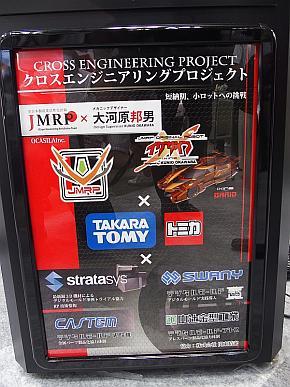 「クロスエンジニアリングプロジェクト」の担当分野