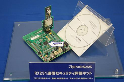 「RX231通信セキュリティ評価キット」