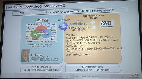 ISIDはプレディクトロニクスとの提携で故障予兆分析の技術を提供している