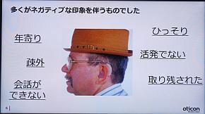 日本の補聴器に対するイメージ
