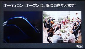"""「オーティコン オープン」は周囲360度""""全方位"""""""