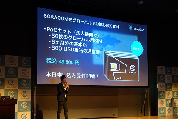 グローバル対応SIM