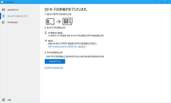 イメージファイル展開の流れは「Windows 10 IoT Core Dashboard」でも示される