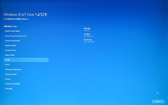 こちらは古いビルド(ビルド14342)だがビルド14366でも操作は同じ。最初に言語を選択して<次へ>ボタンをクリックする