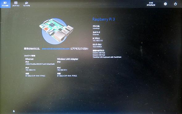 これでRaspberry Pi 3上でWindows 10 IoT Coreが起動した
