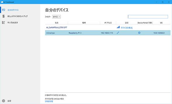Windows 10 IoT Core Dashboardの<自分のデバイス>をクリックすると、Windows 10 IoT CoreをインストールしたRaspberry Pi 3がネットワーク経由で検出される