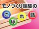 日本流オープンイノベーションのカタチ