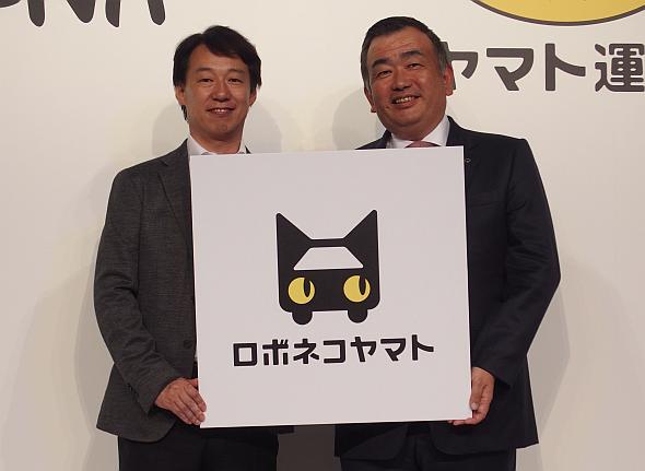 「ロボネコヤマト」を発表するDeNA社長兼CEOの守安功氏(左)とヤマト運輸社長の長尾裕氏(右)
