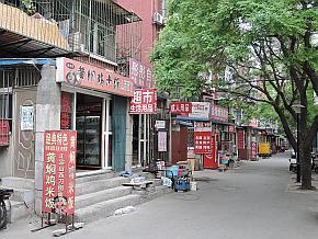 昔ながらの北京の路地