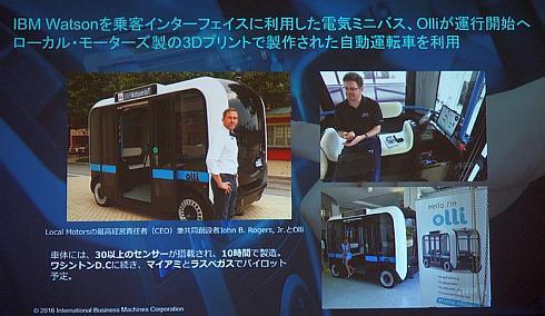 小型電気バス「Olii」の採用事例