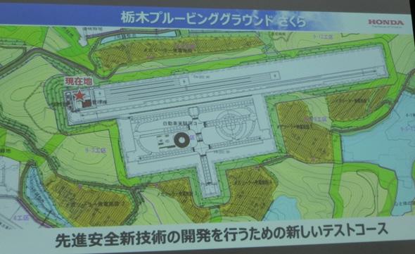 2016年4月に開設した「栃木プルービンググラウンドさくら」、通称ITコース