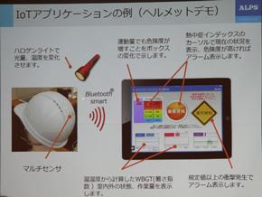 考案した「IoTヘルメット」のデモ