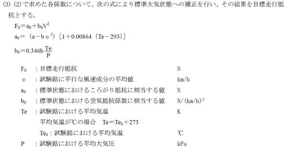走行抵抗値を算出する計算式