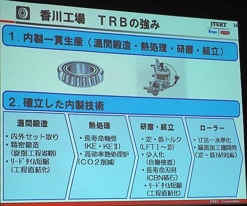 香川工場の円すいころ軸受生産における強み