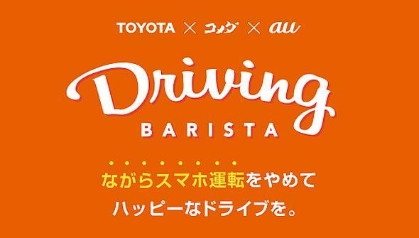 「Driving BARISTA」のロゴ