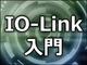 いまさら聞けない IO-Link入門