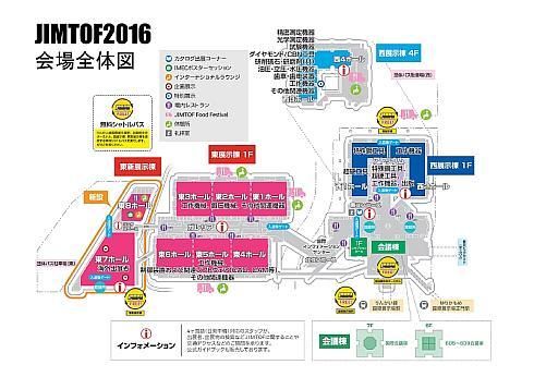 「JIMTOF2016」の会場全体図