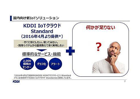 「KDDI IoTクラウド Standard」を展開する中で、何かが足りない……