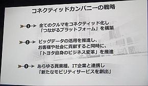 コネクティッドカンパニーの3本の矢から成る戦略