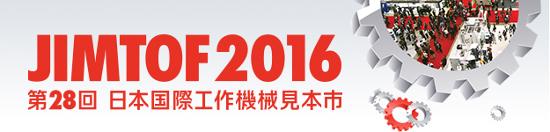 第28回日本国際工作機械見本市(JIMTOF2016)
