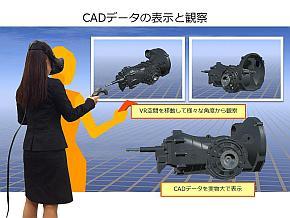 「CADデータの表示と観察」