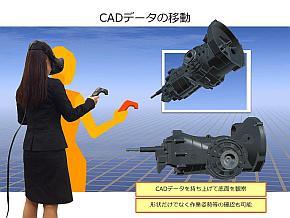 「CADデータの移動」