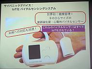 動脈硬化度/心電用バイタルセンサー