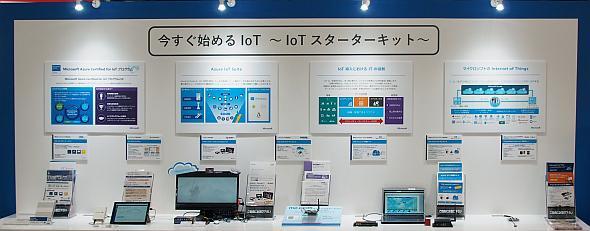 IoTの構築を「Microsoft Azure」ベースで簡単に行える開発キット