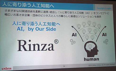 「Rinza」のコンセプト