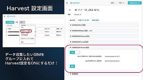 「SORACOM Harvest」のWebユーザーコンソール画面