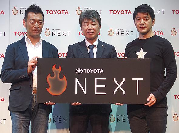 「トヨタNEXT」の選考を務めるデジタルガレージの佐々木智也氏(左)、トヨタ自動車の村上秀一氏(中央)、Inamoto&Co.のレイ・イナモト氏(右)