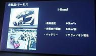 i-ROAD