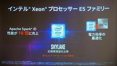 「Nervana」の基礎となる「Xeon」