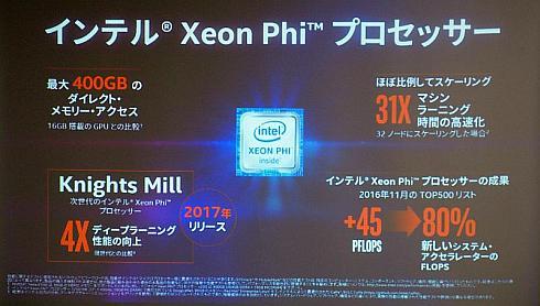 メニーコアプロセッサ「Xeon Phi」は、Xeonをさらにマシンラーニングに最適化している
