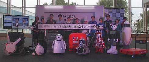 「Haneda Robotics Lab」に参加するロボット