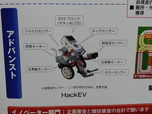 新型走行体の「HackEV」。LEGOの「MINDSTORMS EV3」を搭載している