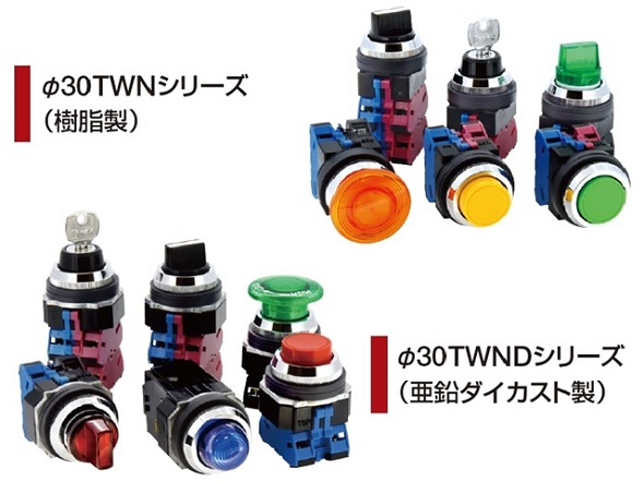 φ30mmコントロールユニット「TWN/TWNDシリーズ」