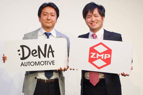 2015年5月にロボットタクシーの設立を発表したDeNA 執行役員の中島宏氏(左)とZMP社長の谷口恒氏(右)