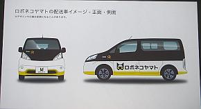 「ロボネコヤマト」の配送車のイメージ