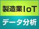 IoT時代のアナリティクスはエンジニアリングデータが主役になる