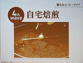 コーヒーの「第4の波」を起こす