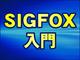 いまさら聞けないSIGFOXネットワーク入門