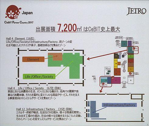 「CeBIT 2017」における「ジャパン・パビリオン」の展示概要