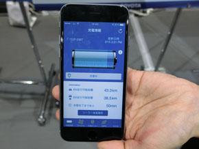 PHVに特化したスマートフォンアプリで利便性を高める。画面は実際に会場近くにある車両と連携し、充電している様子を示している