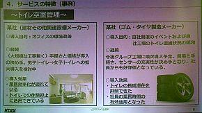 「トイレ空室管理」の先行導入事例