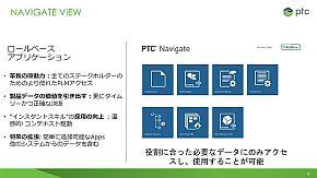 「PTC Navigate View」