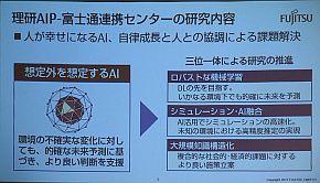 理研 AIP-富士通連携センターの研究課題